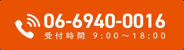 06-6940-0016 受付時間 9:00~18:00