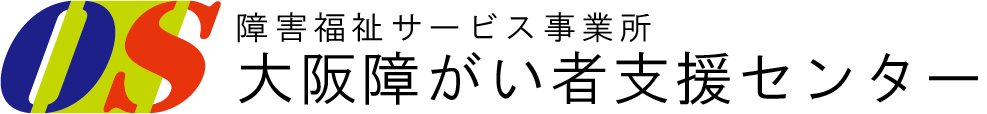 障害福祉サービス事業所 大阪障がい者支援センター