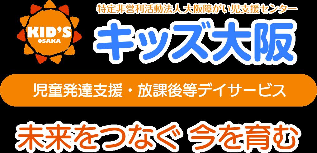 児童発達支援・放課後等デイサービス キッズ大阪 未来をつなぐ明日を育む