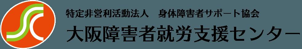 特定非営利活動法人 身体障害者サポート協会 大阪障害者就労支援センター